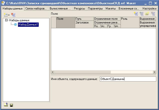 Рис. 3. Задание имени объекта, содержащего данные.